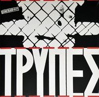 Τρύπες(Trypes)
