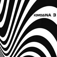 Κομοδίνα 3