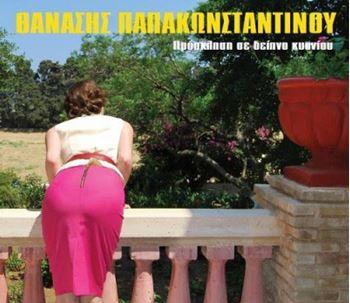 Πρόσκληση Σε Δείπνο Κυανίου(Prosklisi Se Deipno Kyaniou)