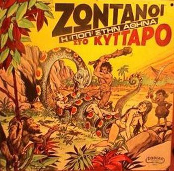 Ζωντανοί Στο Κύτταρο - Η Ποπ Στην Αθήνα(Live At Kyttaro – Pop In Athens)